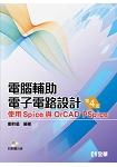 電腹D異U電子電路設計-使用Spice與OrCAD PSpice(第四版)(附軟體光碟)
