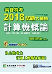 高普特考2018試題大補帖【計算機概論】(104~106年試題)