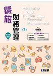 餐旅財務管理(第三版)(附資料庫光碟)