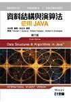 資料結構與演算法:使用JAVA(第六版)