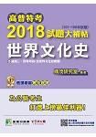 高普特考2018試題大補帖【世界文化史】101~106年試題