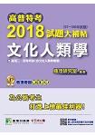 高普特考2018試題大補帖【文化人類學】97~106年試題