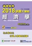 高普特考2018試題大補帖【經濟學】(104~106年)