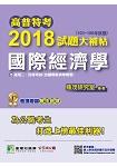 高普特考2018試題大補帖【國際經濟學】(103~106年試題)