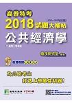 高普特考2018試題大補帖【公共經濟學】(100~106年試題)