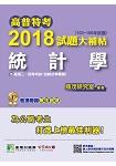 高普特考2018試題大補帖【統計學】(103~106年試題)