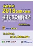 高普特考2018試題大補帖【抽樣方法及迴歸分析(含統計實務、統計實務概要)】(103~106年)