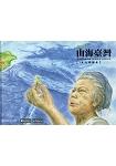 山海臺灣:從臺灣島嶼的誕生解碼史前玉蛙的身世【AR互動繪本】