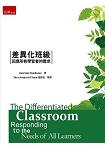 差異化班級:回應所有學習者的需求