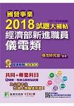 國營事業2018試題大補帖經濟部新進職員【儀電類】共同+專業(101~106年試題)