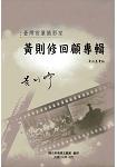 臺灣前輩攝影家黃則修回顧專輯(精裝)
