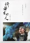 徛舞台的人:百變小咪[DVD]