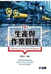生瓷DP作業管理(第五版)