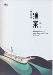 中華民國漁業簡介(107年)