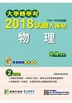 大學轉學考2018試題大補帖【物理】(104~106年試題)