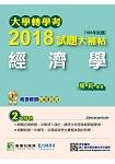 大學轉學考2018試題大補帖【經濟學】(106年試題)