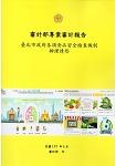臺北市政府各項食品安全檢查機制辦理形情形