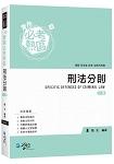 實務必考熱區 刑法分則(2版)