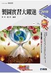 升科大四技-製圖實習大躍進(2019最新版)(附解答本)