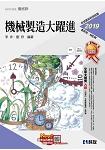 升科大四技-機械製造大躍進(2019最新版)(附解答本)