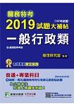 關務特考2019試題大補帖【一般行政類】普通+專業(107年試題)