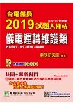 台電僱員2019試題大補帖【儀電運轉維護類】共同+專業(102~107年試題)