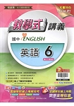 國中翰林教學式講義英語三下(106學年)