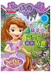 小公主蘇菲亞 造型彩色貼畫