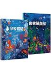 觀察是學習的基礎!給孩子的最美禮物書《叢林躲貓貓》+《海底躲貓貓》,怎麼找都玩不膩的400個觀察力訓