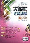 國中大滿貫複習講義國文(全)(108最新版)