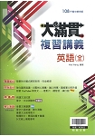 國中大滿貫複習講義英語(全)(108最新版)