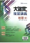 國中大滿貫複習講義地理(全)(108最新版)