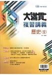 國中大滿貫複習講義歷史(全)(108最新版)