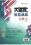 國中大滿貫複習講義公民(全)(108最新版)