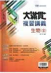 國中大滿貫複習講義生物(全)(108最新版)