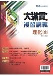 國中大滿貫複習講義理化(全)(108最新版)