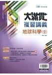 國中大滿貫複習講義地球科學(全)(108最新版)