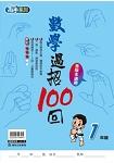 國小數學過招100回 1年級(各版本適用)