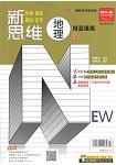 國中會考新思維複習義地理(全)(108最新版)