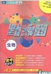 國中會考點線面複習講義生物(108最新版)