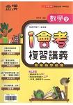 國中 i會考複習講義數學(全)(108最新版)