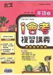 國中 i會考複習講義英語(全)(108最新版)