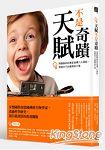 天賦不是奇蹟:德國腦神經專家倡導六大潛能,發掘孩子的優勢與才華
