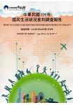 中華民國106年國民生活狀況意向調查報告