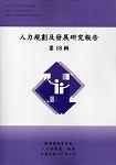人力規劃及發展研究報告第18輯