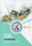勞動部勞動力發展署106年度業務報告