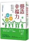 營造幸福力:社會型企業經營指南
