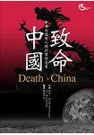 致命中國:中共赤龍對人類社會造成的危害