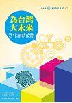 為台灣大未來活化創新能耐(系列19)
