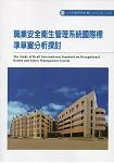 職業安全衛生管理系統國際標準草案分析探討ILOSH105-S318